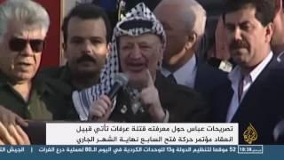 ماذا لو كان قتلة ياسر عرفات فلسطينيين؟