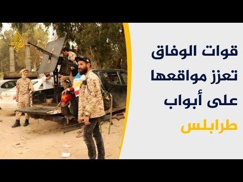 قوات حكومة الوفاق الليبية تسيطر على منطقة الهيرة بغريان  - نشر قبل 10 ساعة