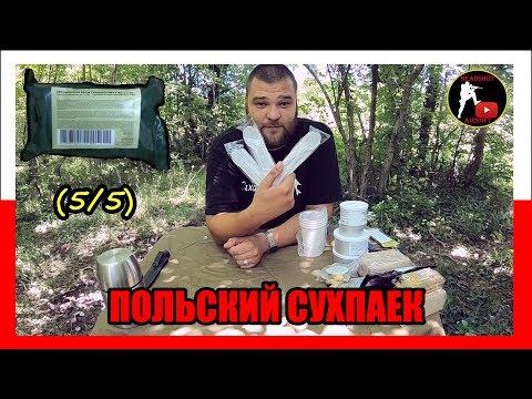[ОБЗОР ИРП] ПОЛЬСКИЙ
