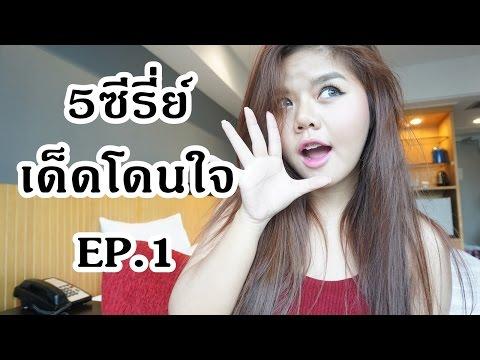5 ซีรี่ย์เกาหลีเด็ดโดนใจ EP.1 | lifestylehattaya70