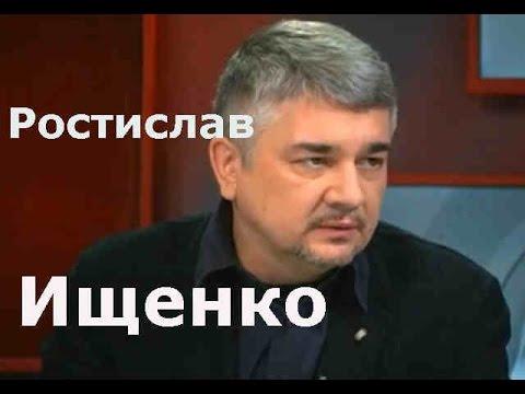 Ростислав Ищенко Тиллерсон потребовал от России сделать выбор между США и Асадом