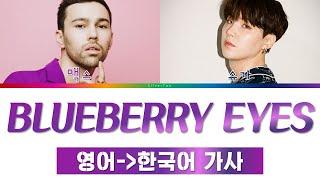 맥스(MAX) X 슈가(SUGA) Blueberry Eyes(블루베리 아이스) 가사 한국어 번역, 발음 표기 [한국어 가사 / 영한 번역 / 영어 발음 / 파트별가사]