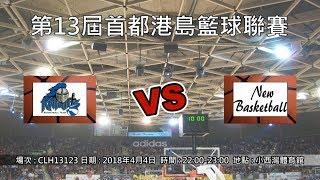 第13屆首都港島籃球聯賽 - Knights vs New Basketball