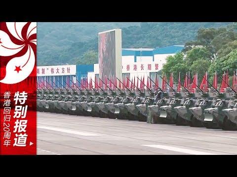 《香港20年》20170630 香港回归祖国20周年特别报道— 聚焦香港  | CCTV