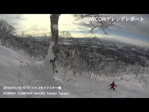 【POWCOMゲレンデレポート】Tomoki Takaku 2016/01/15 ニセコモイワスキー場 POWDER COMAPNY GUIDES