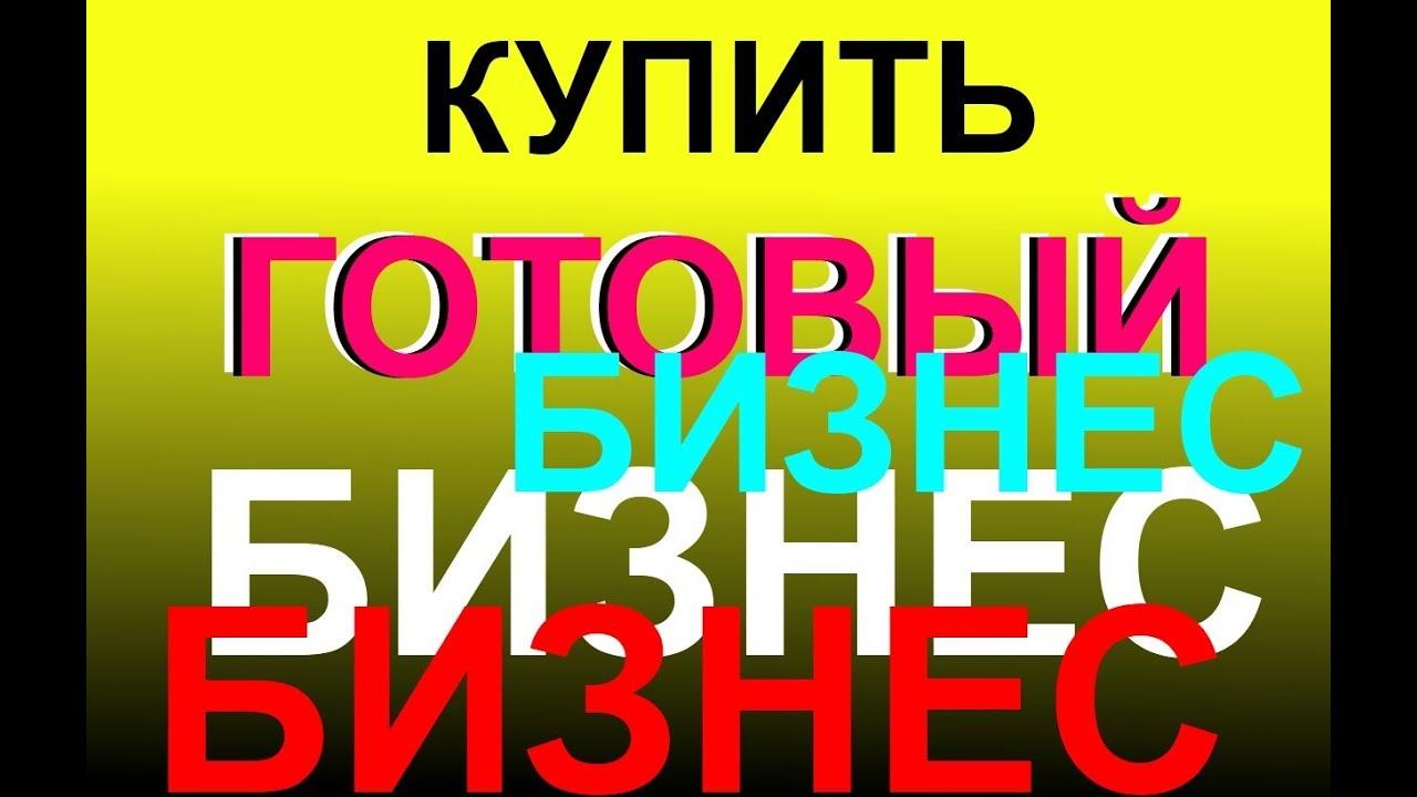 Купить Продать Готовый Бизнес СПБ Санкт Петербург - YouTube