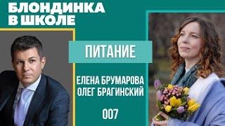 Блондинка в школе 007 Питание Елена Брумарова и Олег Брагинский