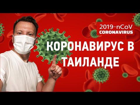 Коронавирус в Таиланде - последние новости (Пхукет, Паттайя, Самуи)