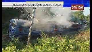 Samaleshwari Express Accident Investigation Continues | Kalinga TV