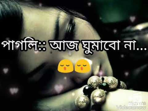 Love story bangla pagol-- vs-- pagli