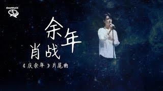 【电视剧《庆余年》片尾曲】肖战 - 余年 【留一瓣温柔的心看顾着余年】