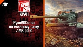 Тяжелый танк AMX 50B - рукоVODство от КРАН [World of Tanks]
