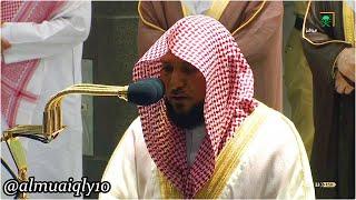 سـورة الفرقان كاملة | لفضيلة الشيخ د. ماهر المعيقلي | تهجد ليلة ٢٢ رمضان ١٤٤١هـ