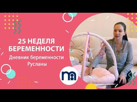25 неделя беременности   Дневник беременности Русланы #8
