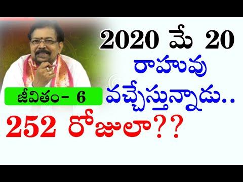 2020 మే 20 రాహువు వచ్చేస్తున్నాడు - 252 రోజులా ??   Pranati Television