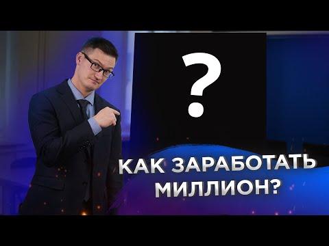 Как заработать миллион? Сколько в России долларовых миллионеров?