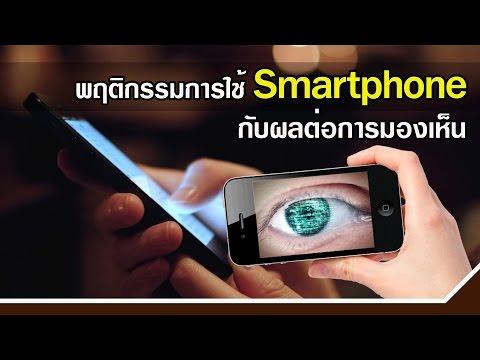 พฤติกรรมการใช้สมาร์ทโฟนกับผลต่อการมองเห็น
