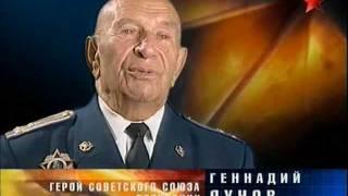 Герой Советского Союза Геннадий Яхнов