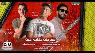مهرجان حكايه أخين ( وهدان وحمدان ) غناء أبوالشوق - توزيع مادو الفظيع | أقوى قصه فـ 2020