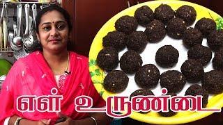 Diwali Special Sweets Recipes | Ellu Urundai Recipe in Tamil by Gobi Sudha | எள் உருண்டை