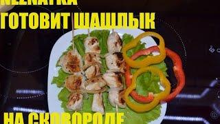 Как приготовить шашлык на сковороде из курицы