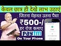Earn 500/- Rupees Per Day ! Just Watch ads. Unlimited Paytm cash only for students.