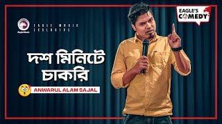 10 Minute e Chakri   Stand Up Comedy by Sajal   Eagle Comedy Club   2019   S1 E11