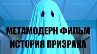 Метамодернизм  - фильм История призрака (2017). Метамодерн и арт хаус в кино.