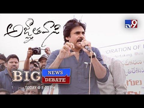 Pawan Kalyan roars for DCI employees - Big News Big Debate With Rajinikanth TV9