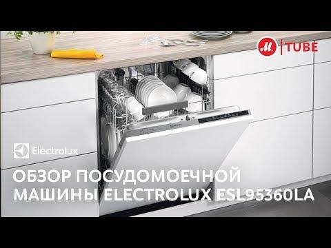 Особенности посудомоечной машины Electrolux ESL95360LA