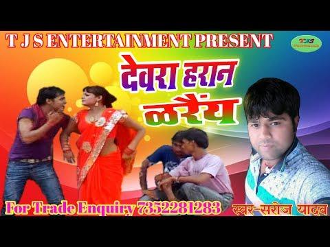 New Maithili Song 2020 / Maithili Hit Song / Hamar Bhatara Nai Phone Karaiy / Singer Saroj Yadav
