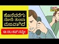 Ee Sala Cup Namde - RCB - ಈ ಸಲ ಕಪ್ ನಮ್ದೇ - Kannada Fun Videos - Phone call conversation Audio - ESCN