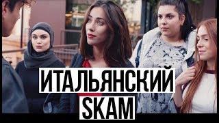 SKAM Италия│Моя реакция на 1 серию│Сравнение норвежской и итальянской версии сериала