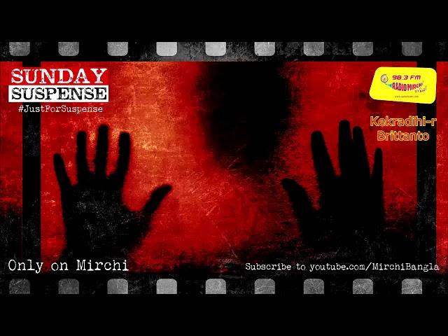 Sunday Suspense | Kekradihi-r Brittanto | Syed Mustafa Siraj | Mirchi Bangla