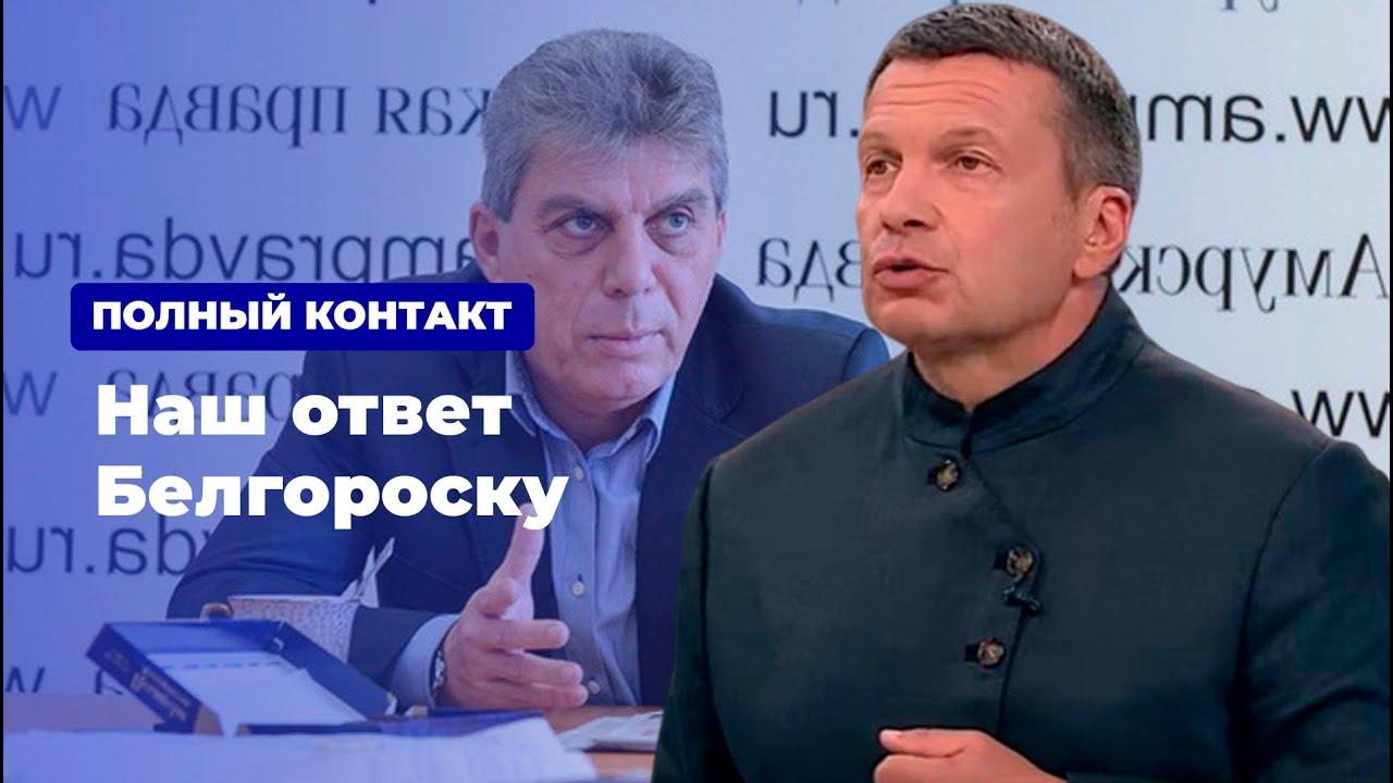 Наш ответ Белогорску * Полный контакт с Владимиром Соловьевым (20.11.19)