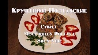 Крученики Полтавские Сувид Meat rolls Poltava Sous Vide