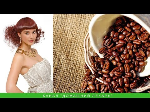 Вопрос: Как окрасить волосы с помощью чая, кофе или специй?