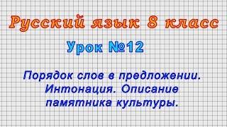 Русский язык 8 класс (Урок№12 - Порядок слов в предложении. Интонация. Описание памятника культуры.)