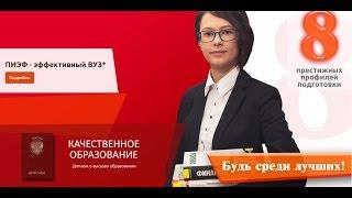 Дистанционное обучение в ПИЭФ (pief.ru) | ВидеоОбзор кабинета ПИЭФ