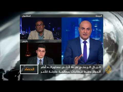الحصاد- الريال اليمني في أدنى مستوياته  - نشر قبل 36 دقيقة