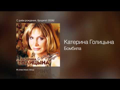 Катерина Голицына - Бомбила - С днём рождения, бродяга! /2006/
