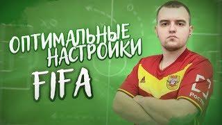 ОПТИМАЛЬНЫЕ НАСТРОЙКИ FIFA 18 | НАСТРОЙКИ УПРАВЛЕНИЯ ФИФА