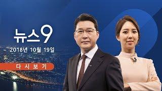 """10월 19일 (금) 뉴스 9 - """"박원순 도운 해고자, 교통공사 대거 복직"""""""
