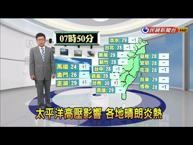 2021/05/14 熱帶性低氣壓可能成颱 對台灣無影響-民視新聞