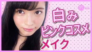 こんにちは、松川あいです   今回は白みピンクを使った動画をやってみま...