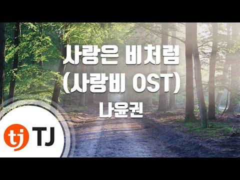[TJ노래방] 사랑은비처럼(사랑비OST) - 나윤권 (Love Is Like Rain - Na Yoon Kwon ) / TJ Karaoke