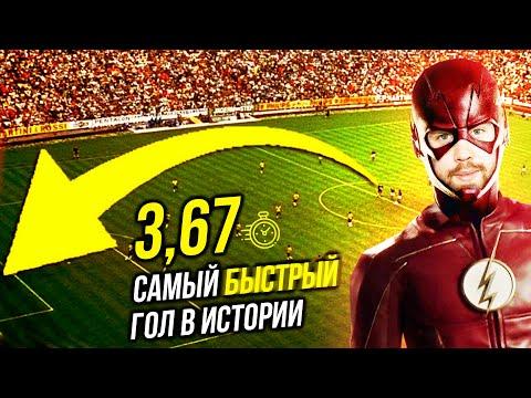 РАЗОБЛАЧЕНИЕ ФУТБОЛЬНЫХ МИФОВ! Самый БЫСТРЫЙ ГОЛ в истории футбола. Другой Футбол. [ВООБЩЕ-ТО НЕТ]