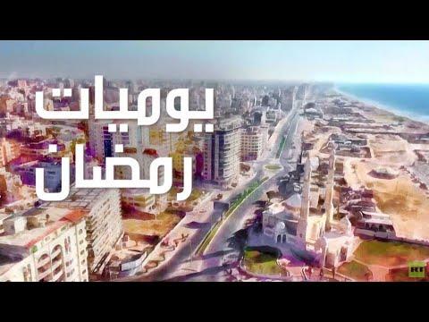 يوميات رمضان من قطاع غزة مع الفنان التشكيلي محمد الديري  - 22:58-2021 / 5 / 5
