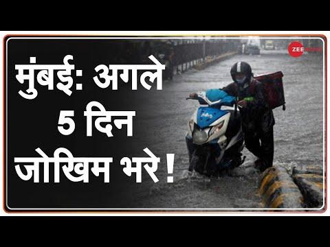 Mumbai के इलाकों में फिर से शुरू हुई Heavy Rains, थोड़ी बारिश में ही Andheri Subway में भरा पानी