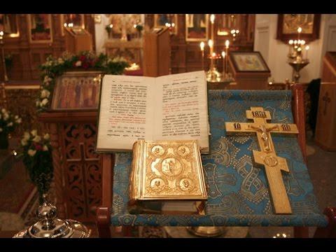 Молитвы перед общей исповедью